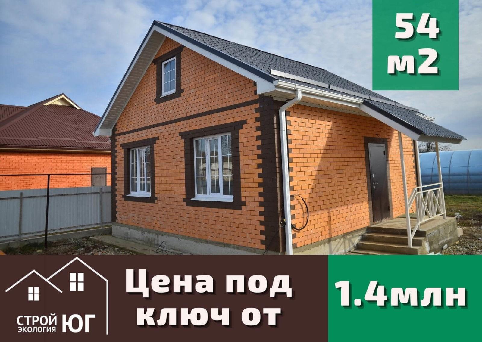 Дома под ключ в Белореченске